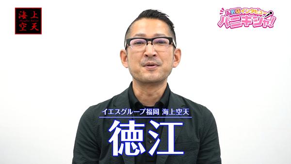 イエスグループ福岡 海上空天の求人動画