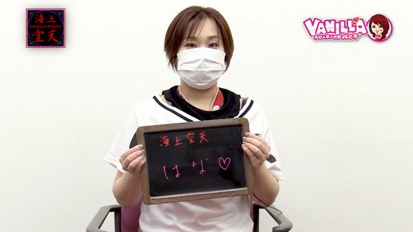 イエスグループ福岡 海上空天に在籍する女の子のお仕事紹介動画