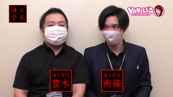イエスグループ福岡 海上空天のスタッフによるお仕事紹介動画