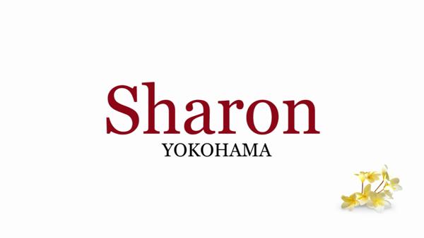 Sharon横浜の求人動画