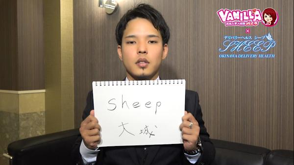 sheep -沖縄-のバニキシャ(スタッフ)動画