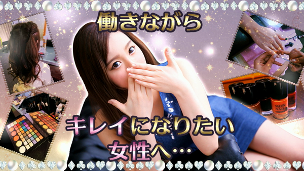 渋谷ハートショコラの求人動画