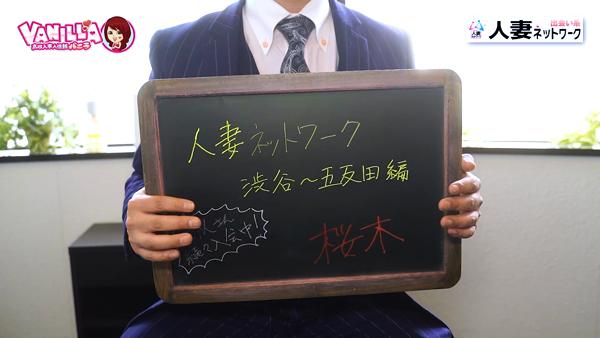 人妻ネットワーク 渋谷~目黒編のスタッフによるお仕事紹介動画