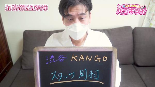 渋谷KANGOのスタッフによるお仕事紹介動画