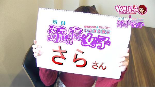 渋谷 添い寝女子のバニキシャ(女の子)動画