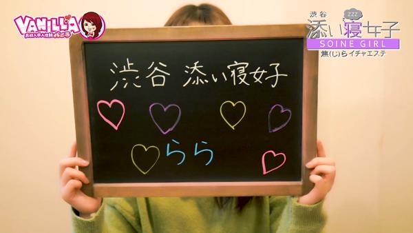 渋谷 添い寝女子に在籍する女の子のお仕事紹介動画