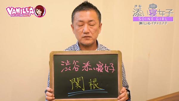 渋谷 添い寝女子のスタッフによるお仕事紹介動画
