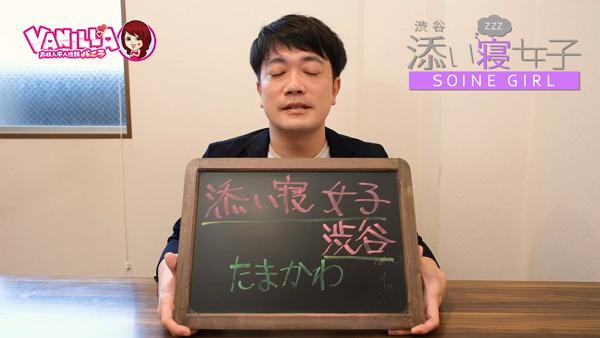 渋谷・五反田 添い寝女子のスタッフによるお仕事紹介動画