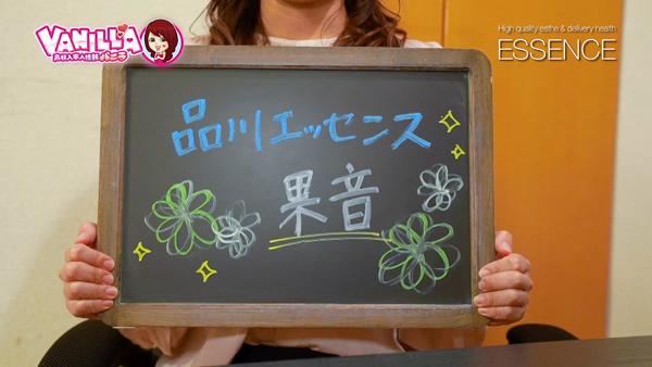 品川エッセンスに在籍する女の子のお仕事紹介動画