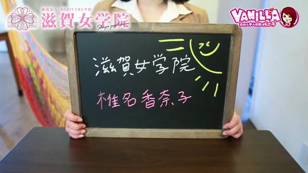 滋賀女学院に在籍する女の子のお仕事紹介動画