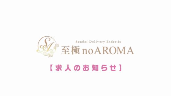 至極 no AROMAのお仕事解説動画