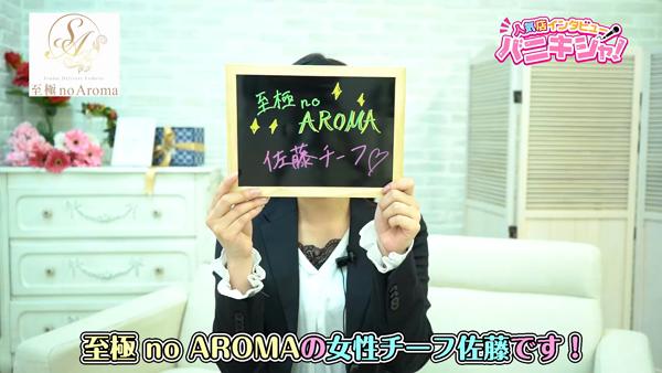 至極 no AROMAのスタッフによるお仕事紹介動画