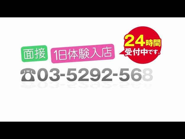 新宿プリティーゲッターの求人動画