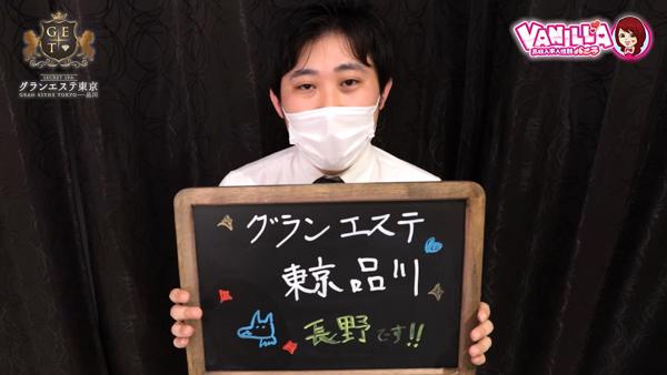 グランエステ東京 品川のスタッフによるお仕事紹介動画