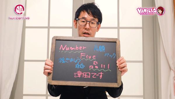 Number Fiveのバニキシャ(スタッフ)動画