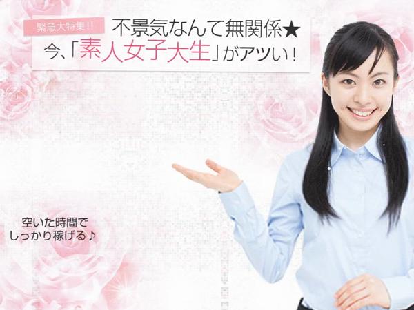 品川女子大生クラブの求人動画