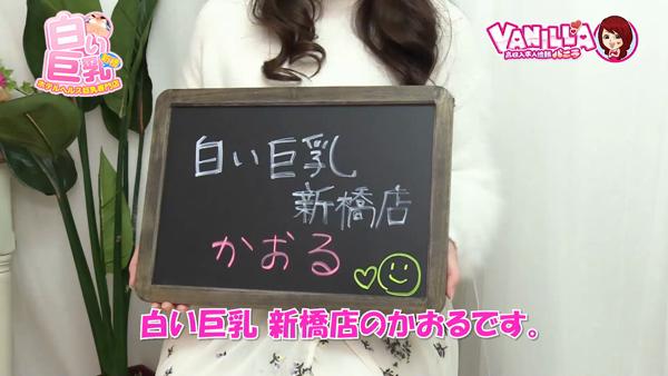 白い巨乳 新橋店に在籍する女の子のお仕事紹介動画