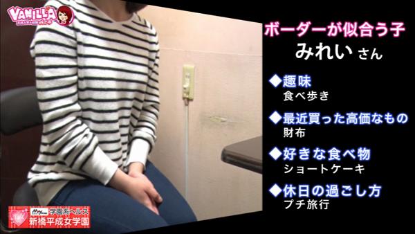 新橋平成女学園のバニキシャ(女の子)動画