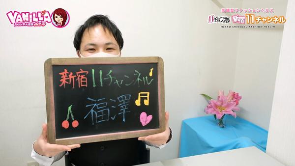 新宿11チャンネルのスタッフによるお仕事紹介動画