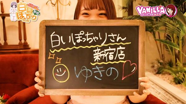 白いぽっちゃりさん 新宿店のバニキシャ(女の子)動画