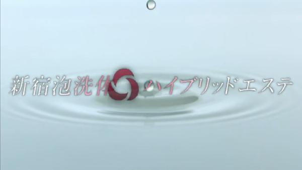新宿泡洗体ハイブリッドエステのお仕事解説動画