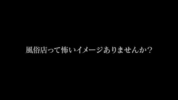 新宿回春性感マッサージ倶楽部の求人動画