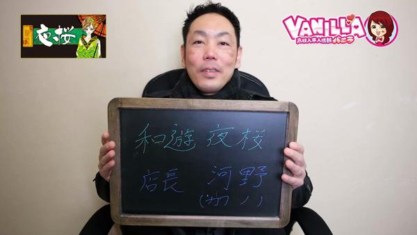 和遊夜桜のスタッフによるお仕事紹介動画