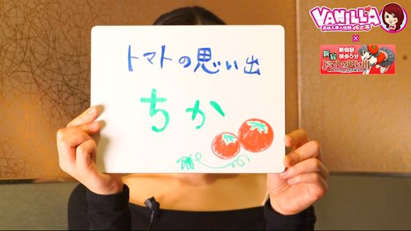 トマトの思い出 新宿店のバニキシャ(女の子)動画