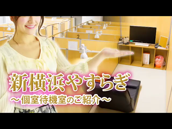 新横浜やすらぎのお仕事解説動画