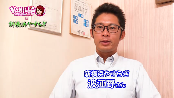 新横浜やすらぎのスタッフによるお仕事紹介動画