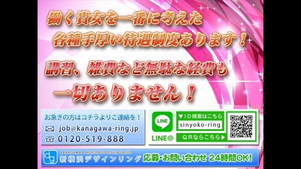 横浜デリヘル 新横浜デザインリングの求人動画