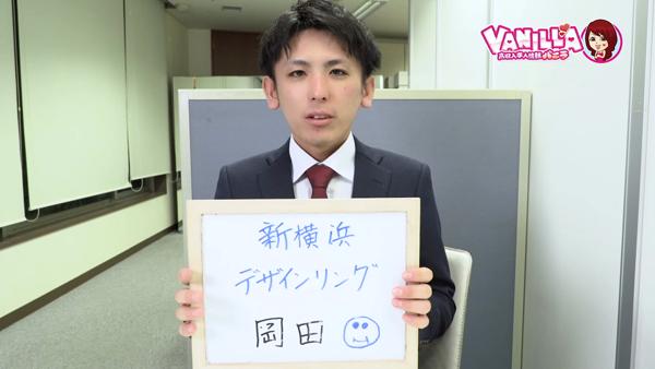 新横浜デザインリングのバニキシャ(スタッフ)動画