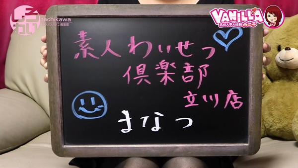 素人わいせつ倶楽部 立川店に在籍する女の子のお仕事紹介動画