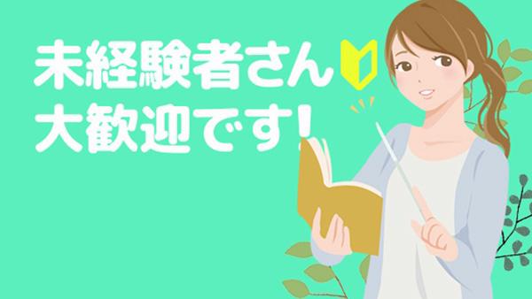 昼顔妻 新宿店の求人動画