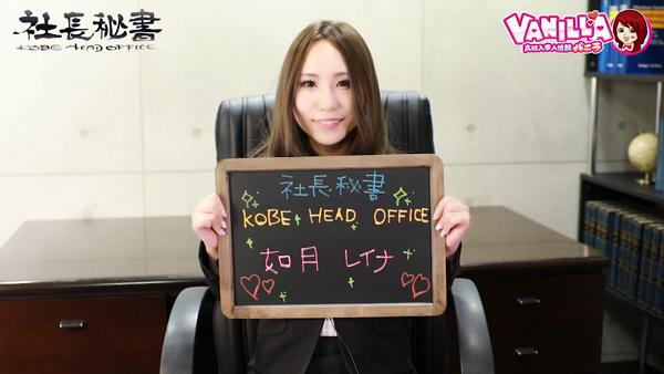 社長秘書 KOBE HEAD OFFICEのバニキシャ(女の子)動画