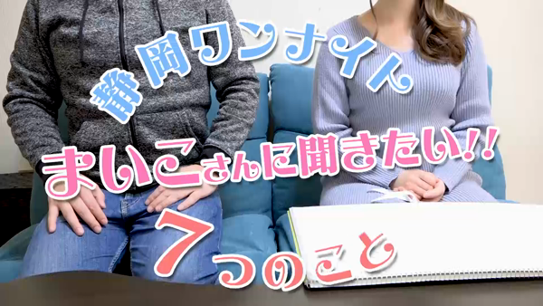 静岡ワンナイトの求人動画