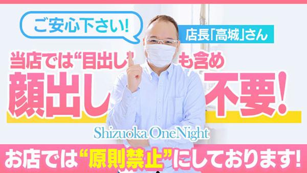 静岡ワンナイトのお仕事解説動画