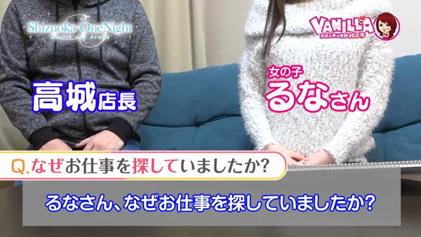 静岡ワンナイトのバニキシャ(女の子)動画