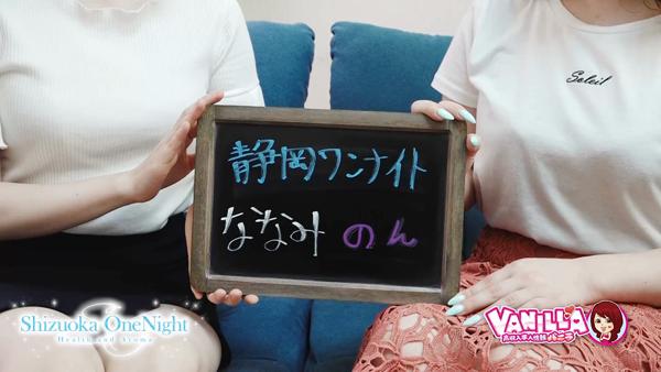 静岡ワンナイトに在籍する女の子のお仕事紹介動画