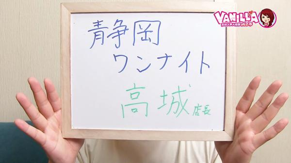 静岡ワンナイトのバニキシャ(スタッフ)動画