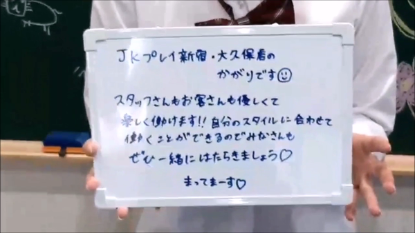 JKプレイ 新宿・大久保店の求人動画