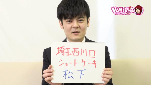 埼玉西川口ショートケーキのスタッフによるお仕事紹介動画
