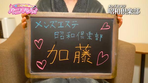 メンズエステ昭和倶楽部に在籍する女の子のお仕事紹介動画