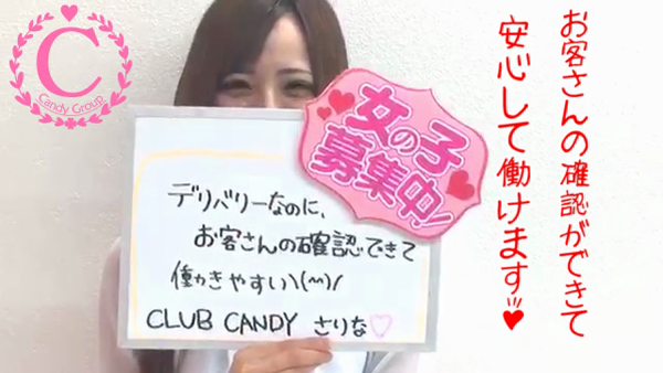 CLUB CANDY(佐賀店)の求人動画