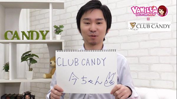 CLUB CANDY(佐賀店)のバニキシャ(スタッフ)動画