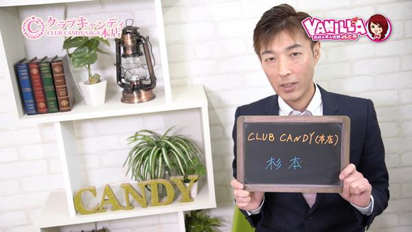 CLUB CANDY(本店)のスタッフによるお仕事紹介動画