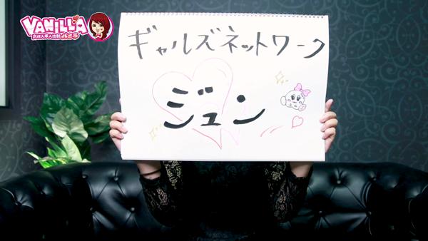 ギャルズネットワーク奈良(シグマグループ)に在籍する女の子のお仕事紹介動画