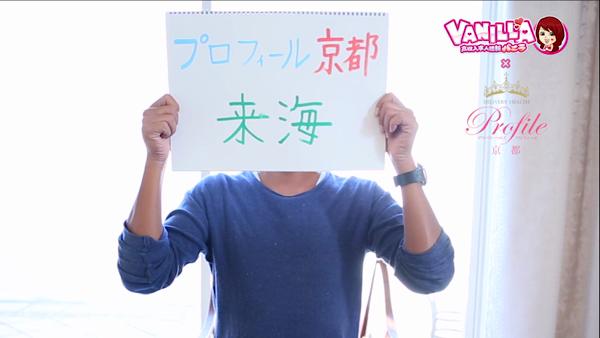 プロフィール京都(シグマグループ)のバニキシャ(スタッフ)動画