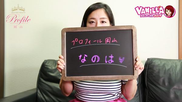 プロフィール岡山店のバニキシャ(女の子)動画