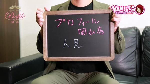 プロフィール岡山店のバニキシャ(スタッフ)動画